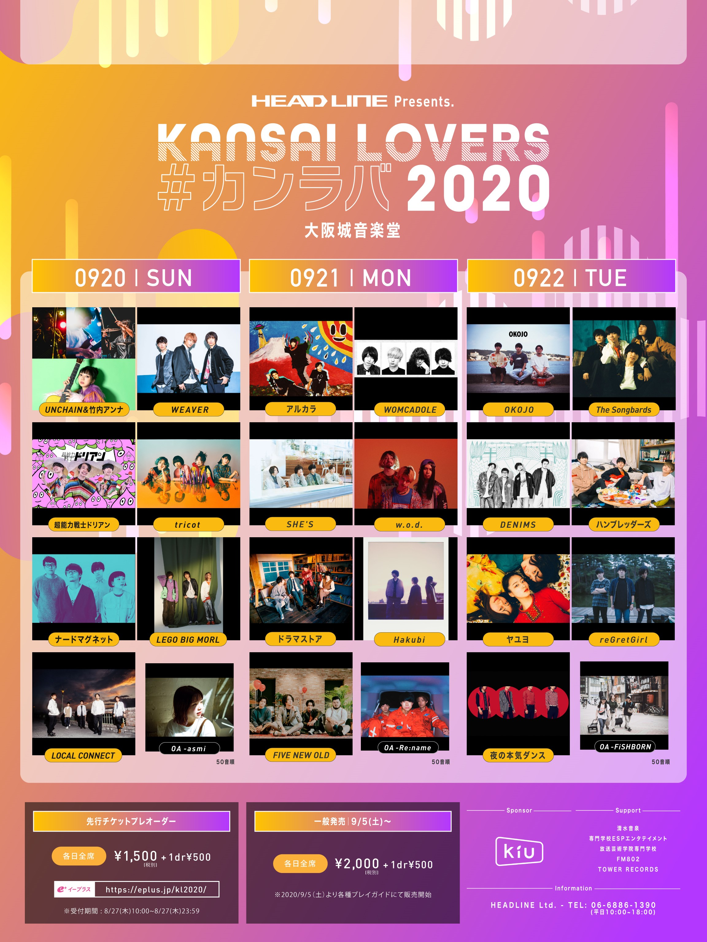 KANSAI LOVERS 2020_picture